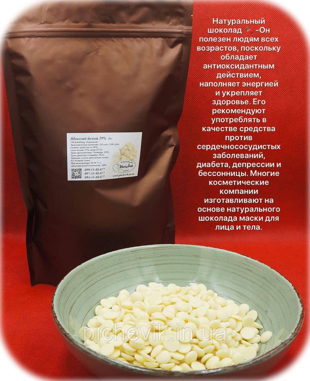 Шоколад белый 29% ТМ Schokinag (Германия) Вес: 500 гр