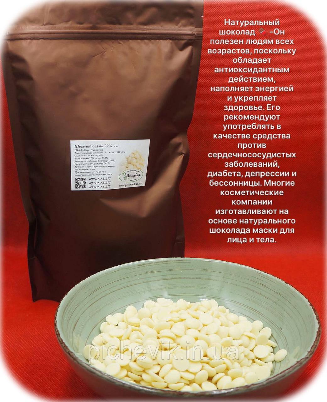 Шоколад белый 29% ТМ Schokinag (Германия) Вес: 1 кг