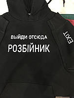 Толстовка Худи с надписью Вийди отсюда Розбійник чёрная