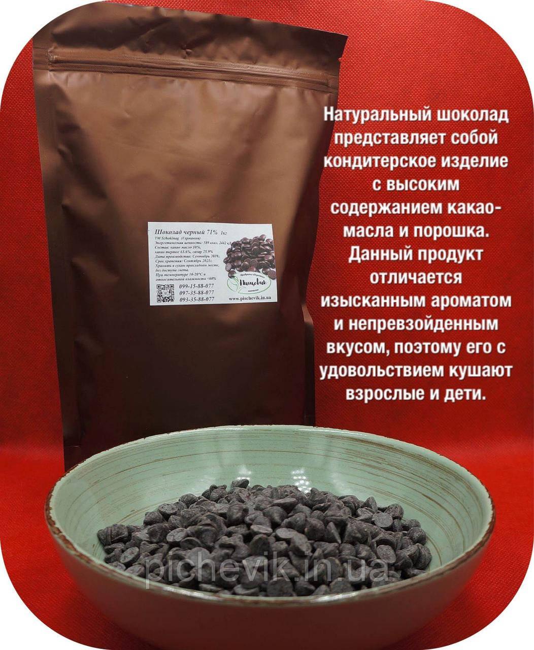 Шоколад черный 71%  ТМ Schokinag (Германия) Вес: 500 гр