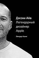 Кани Л. Джони Айв. Легендарный дизайнер Apple