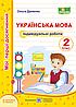 Мої перші досягнення. Українська мова. Індивідуальні роботи. 2 клас. (за програмою Савченко О.). НУШ
