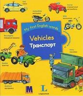 "Детская книга ""My first English words"" Транспорт. Английский язык (Англійська мова)"