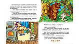 Сказки для малышей. Сборник сказок с картинками, фото 3