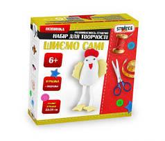 Набор для творчества Strateg Шьем игрушку сами: цыпленок (TOY-105061)