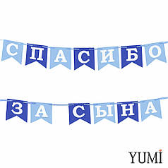 Декор: Гирлянда флажки СПАСИБО ЗА СЫНА сине-голубая