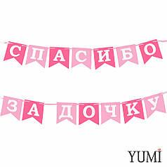 Декор: Гирлянда флажки СПАСИБО ЗА ДОЧКУ розово-малиновая