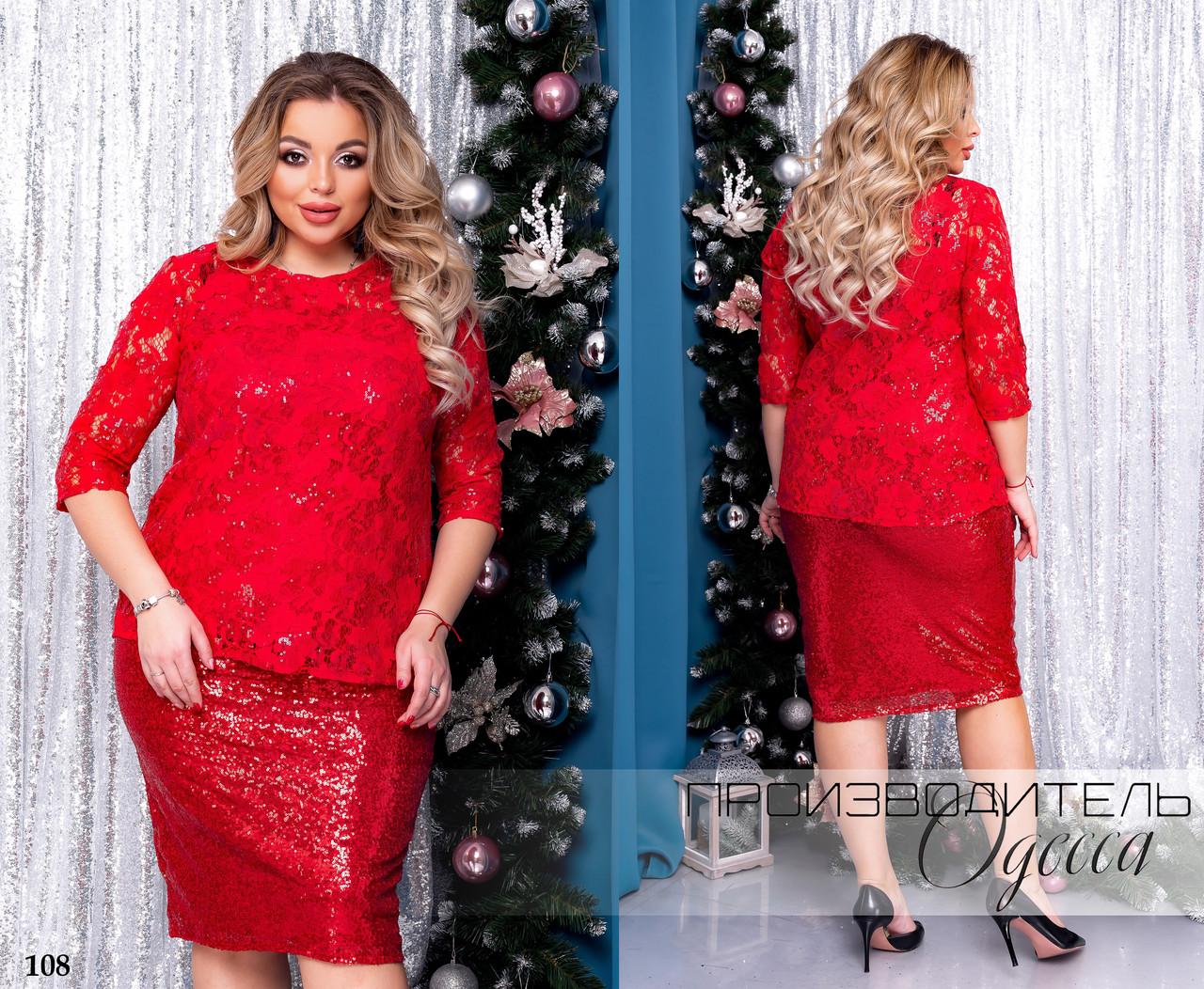 Костюм женский вечерний блуза гипюровая с пайеткой+юбка пайетка 48-50,52-54,56-58