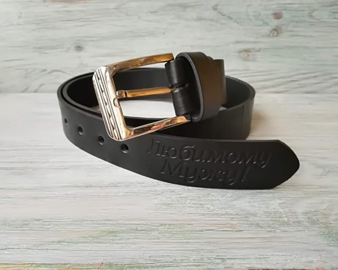 Мужской кожаный ремень Любимому мужу 38 мм