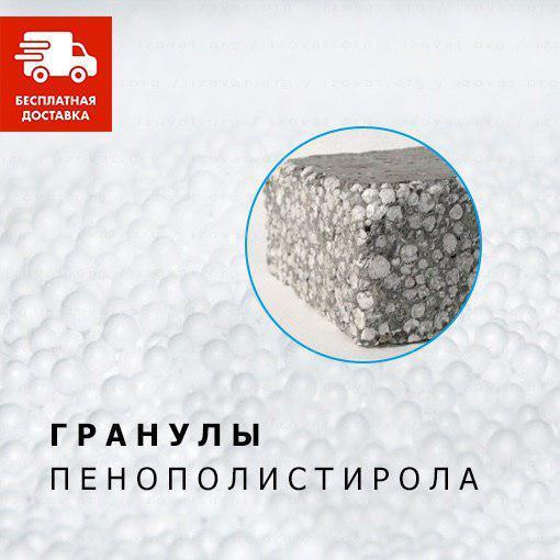 Пенополистирольные гранулы (шарики) для добавления в раствор (стяжку) БЕСПЛАТНАЯ ДОСТАВКА по Киеву и пригороду