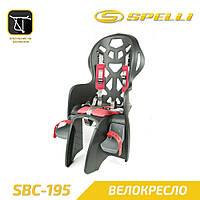Spelli SBC-195 Кресло детское на багажник