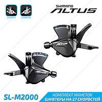 Shimano SL-M2000 Altus Шифтеры 3-9ск