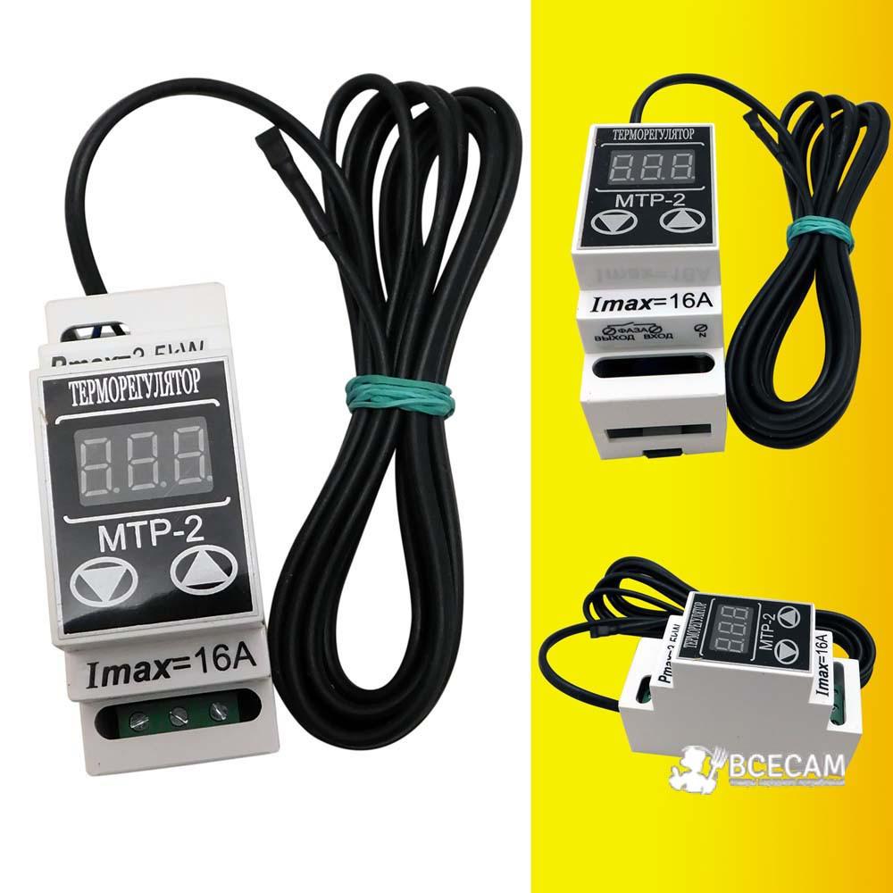 Терморегулятор цифровой МТР-2 - 16A /DIN-рейка/