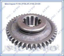 Шестерня Т-16 (Т16.37.119) Z=35 ХЗТСШ