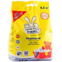 Порошок Ушастый нянь для стирки детского белья, 4,5 кг