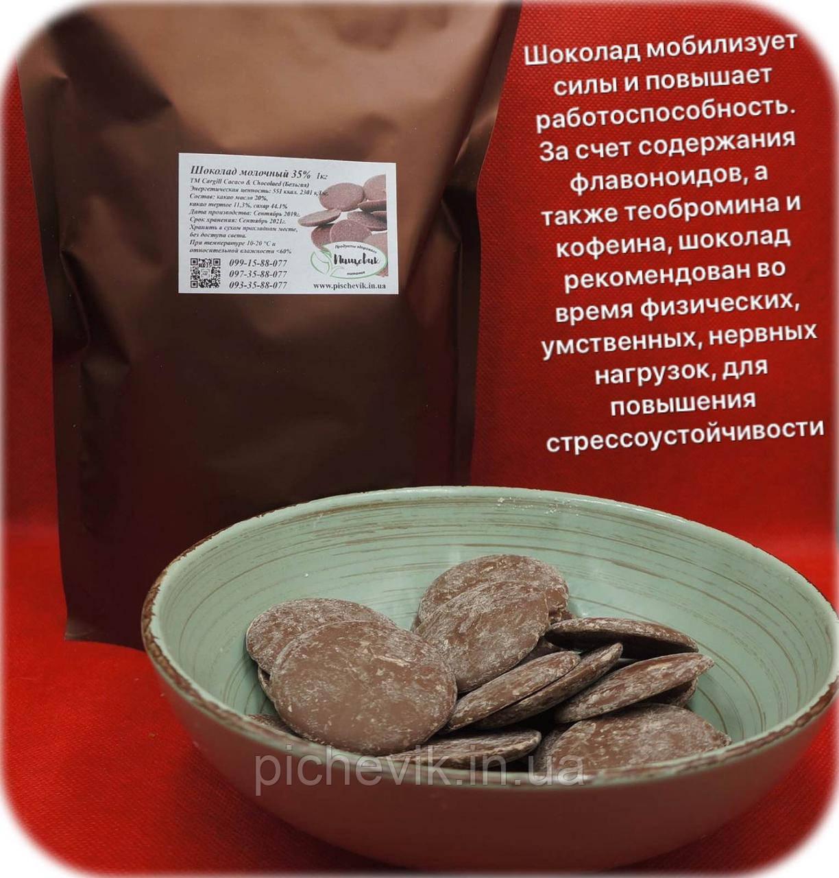 Молочный шоколад 35% ТМ Сargill Cacaco & Chocolaed (Бельгия) Вес: 250 гр