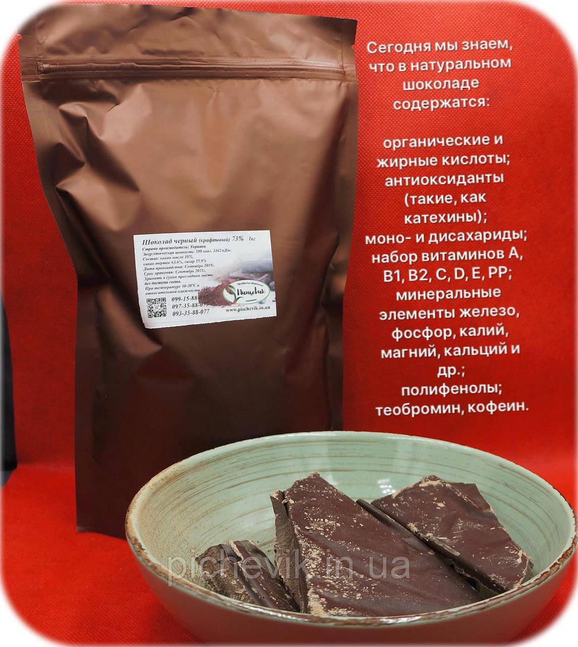 Черный шоколад 73 % (весовой) (Украина) Вес 150 гр