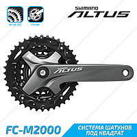 Shimano FC-M2000 Altus Шатуны для велосипеда квадрат 175 мм 22-30-40 зубцов