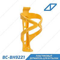 VT BC-BH9221 Держатель для бутылки на велосипед пластик желтый