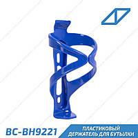 VT BC-BH9221 Держатель для бутылки на велосипед пластик синий