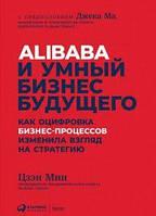 Alibaba и умный бизнес будущего: Как оцифровка бизнес-процессов изменила взгляд на стратегию. Цзэн М. Альпина