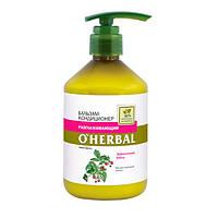 O'Herbal бальзам-кондиционер разглаживающий 500 мл
