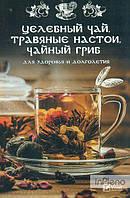 Романова М.Ю. Целебный чай, травяные настои, чайный гриб для здоровья и долголетия (Полезная книга)