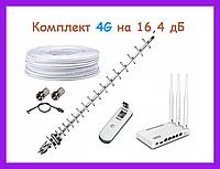 КОМПЛЕКТ роутер с антенной 4G LTE 16,4 дБ Wi-Fi NETIS mw5230 USB модем Huawei E3372 4 LAN порта