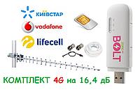 4G LTE комплект роутер Huawei E8372 Wi-Fi с направленной антенной R-net 16,4 дБ модем USB