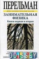 Занимательная физика. Книга первая и вторая. Перельман Я. СЗКЭО