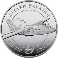 Літак АН-140 монета 5 гривень