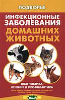 Моисеенко Л. С. Инфекционные заболевания домашних животных. Диагностика, лечение и профилактика