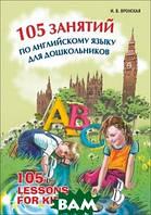 Вронская И.В. 105 занятий по английскому языку для дошкольников. Пособие для воспитателей детского сада, учителей английского языка и родителей