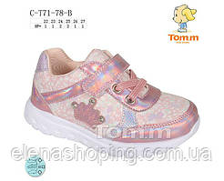 Кроссовки детские Tom.m для девочки р22-27( код 7178-00)