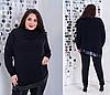 Костюм женский с кожаными вставками, с 48 по 82 размер