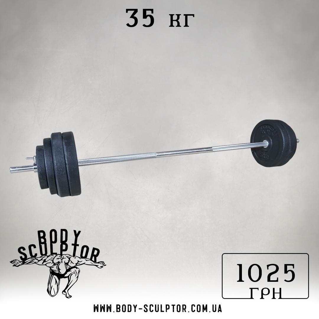 Штанга 1,5 м | 35 кг