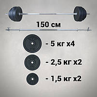 Штанга 1,5 м | 35 кг, фото 2