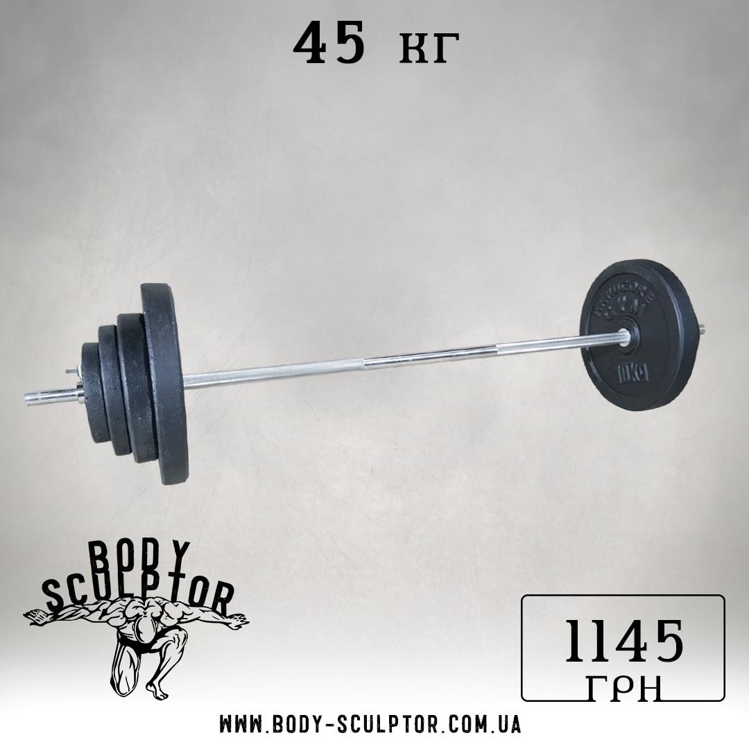 Штанга 1,5 м | 45 кг