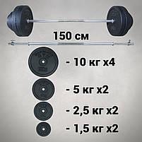 Штанга 1,5 м | 65 кг, фото 2