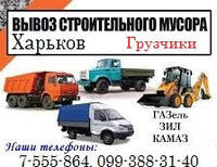 Строй-мусор, грунт — вывезем, возможна погрузка, расгрузка, занос. Погрушик Т-156, JCB (, фото 1