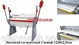 Листогиб сегментный Cormak 1220x2,5 mm  \ Листогибочный станок Кормак 1220х2,5мм ( W2,5X1220 )