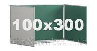 Доска комбинированная мел и маркер 100х300 см в алюминиевой раме с 5 рабочими поверхностями UKRBOARDS