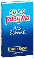 """Книга """"Сила разума для детей"""" Джон Кехо (Мягкий переплет)"""