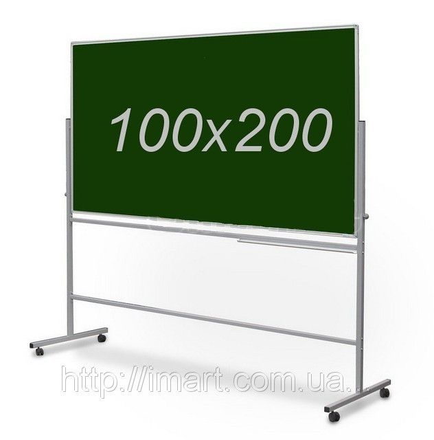 Доска для мела оборотно-мобильная 100x200 см UkrBoards. Двостороння дошка на колесах