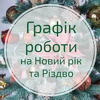Графік роботи на Новорічні та Різдвяні свята!