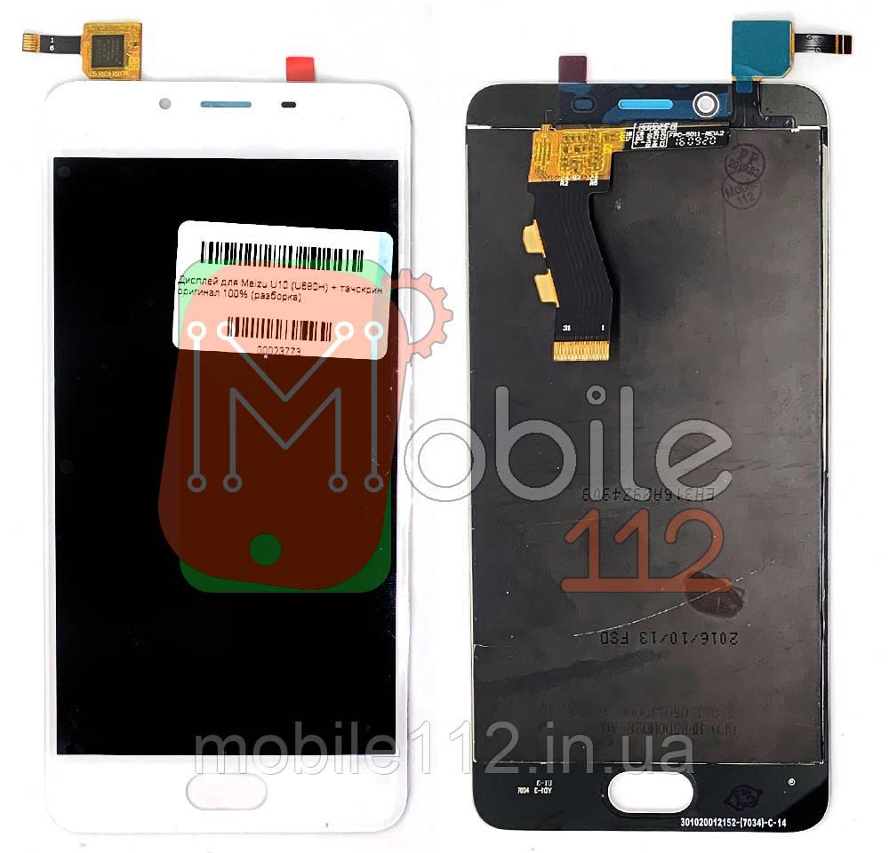 Экран (дисплей) Meizu U10 U680H + тачскрин белый