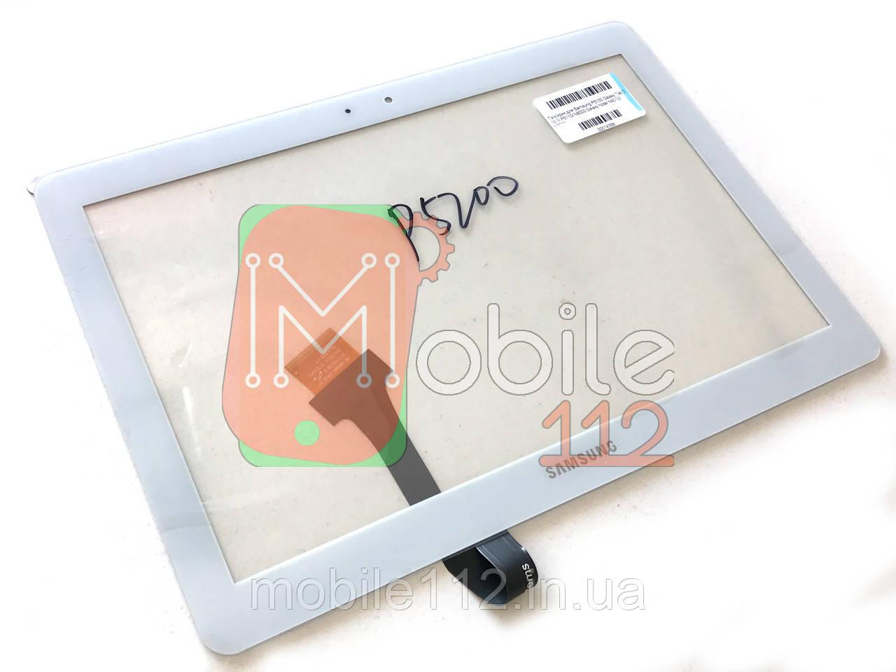 Сенсор (тачскрин) Samsung Galaxy Tab 3 10.1 P5200 P5210 белый