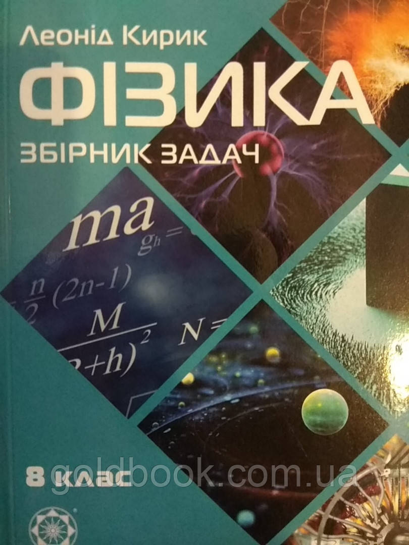 Фізика 8 клас збірник задач