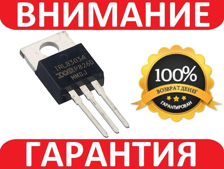 Транзистор IRLB3034
