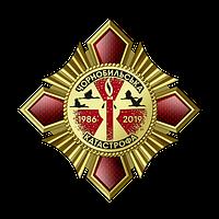 Почесна нагорода - Нагрудний знак Чорнобильська катастрофа 33-ї річниці пам'яті 1-го ступеню